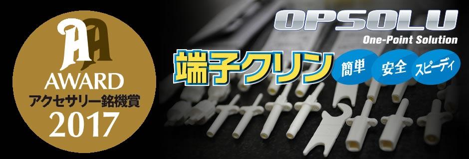 オーディオ&ビジュアル機器端子クリーナー『端子クリン』